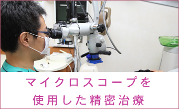 マイクロスコープを使用した精密治療
