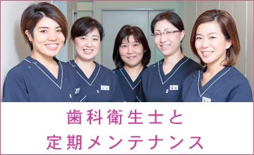 歯科衛生士と定期メンテナンス