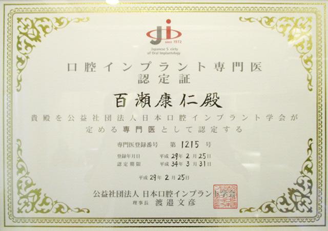日本口腔インプラント学会専門医